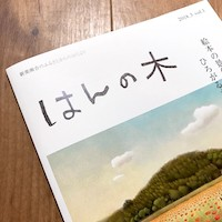 はんの木_180412_0002.jpg