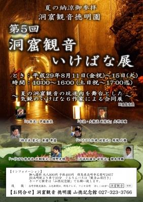 ikebana2017_test.jpg