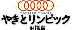 会津地鶏も参加するやきとリンピック