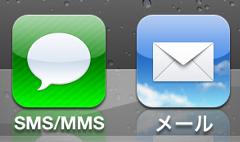 iPhoneのメールアイコン