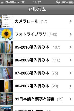 iPhoneアルバム内に作ったフォルダー