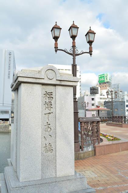 福岡、中洲、福博であい橋、那珂川