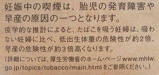 JT たばこ さくら 2