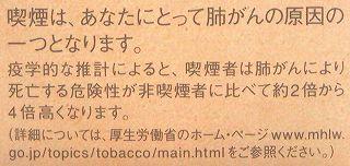 JT たばこ さくら 3