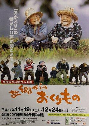 高橋まゆみ創作人形展01