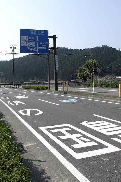国道220号線の表示