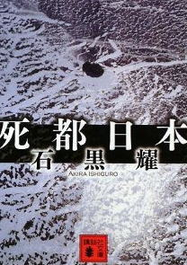 死都日本 文庫本