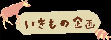 いきもの企画日誌