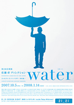 Water〜EXHIBITION 2〜