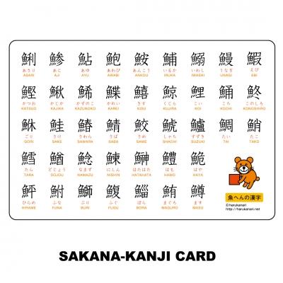 魚の漢字カードをプレゼント