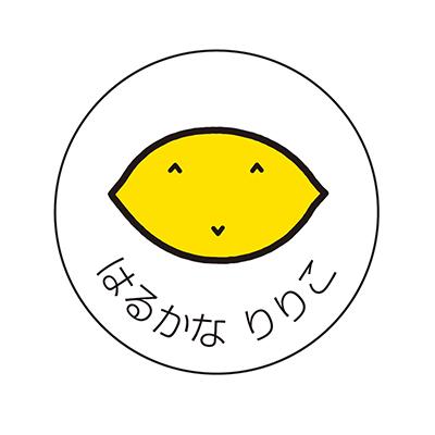 レモンのお名前シール