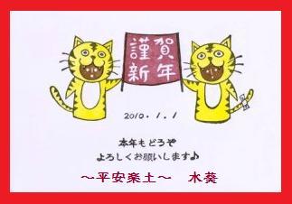 2010年☆年賀状