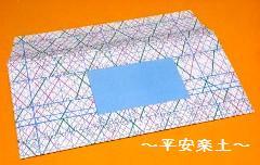 ダイヤグラムで手作り封筒〜無印の封筒テンプレート使用〜