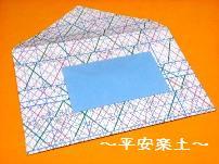 ダイヤグラムで手作り封筒〜無印の封筒テンプレート・ハガキサイズ使用〜