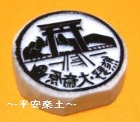 ご当地ハンコ〜熊野・大斎原〜の印面