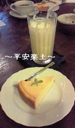 うまうま☆ミックスジュース&チーズケーキ