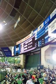 西武ドーム〜Lヴィジョン〜
