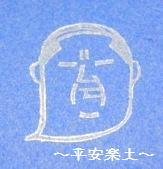 中間管理職のおじさんの顔だけオバケはんこの印影。