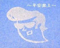 ロカビリーな顔だけオバケはんこの印影。