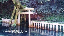 鹿島神宮の御手洗池。