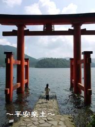 箱根神社の大鳥居で龍神さまと対話。