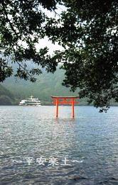 九頭龍神社より芦ノ湖を望む。