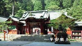 箱根神社の社殿。