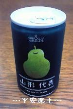 山形代表(西洋ナシジュース)