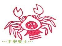 蟹ハニオはんこの印影。