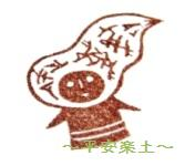 落花生ハニオハンコの印影。