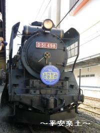 SLみなかみ号(D51 498)