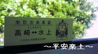 乗車記念切符。