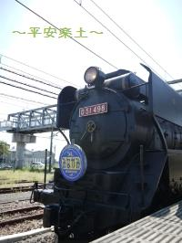 渋川駅で撮影したD51の顔。