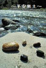 5色の石を並べてみた。