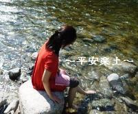 川の水が冷たかった。