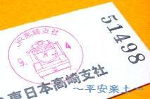 SLみなかみ乗車記念切符に捺された検札印。