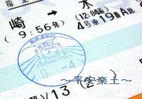 SLみなかみ乗車指定券に捺された検札印。