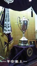 優勝旗と賜杯。