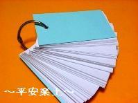 手作り単語帳☆名刺サイズ
