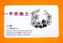 水葵の花紋はんこを捺した名刺。