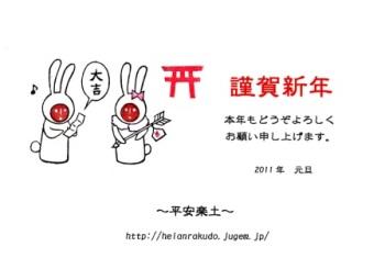 2011年の年賀状