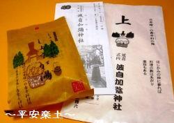 波自加弥神社の生姜湯。