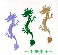 水葵龍はんこDE今年のラッキーカラー。