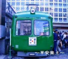 渋谷の青ガエルこと東急旧5000系。
