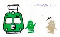 渋谷の青ガエル前で待ち合わせ☆ハニーズはんこ。