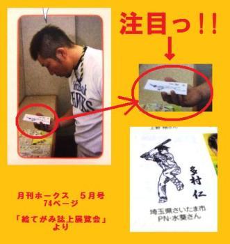 多村選手はんこ掲載時の写真。