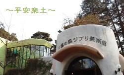 三鷹の森ジブリ美術館。
