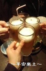 アルコホル会・乾杯☆