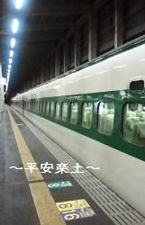 200系新幹線。
