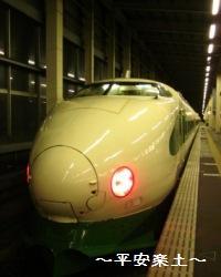 200系新幹線の顔。